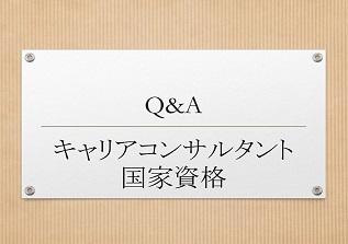 コラム(Q&Aキャリアコンサル資格1)