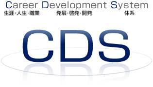 CDS(Career Development System)
