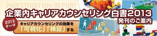 『企業内キャリアカウンセリング白書2013』発刊のご案内