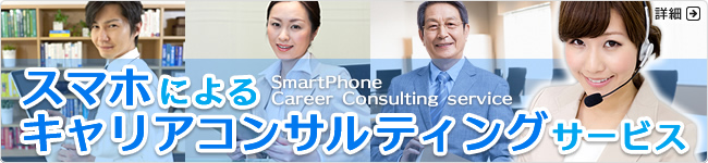 スマホによるキャリアコンサルティングサービス(SPCC)