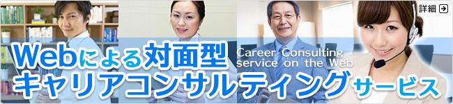 Webによる対面型キャリアコンサルティングサービス