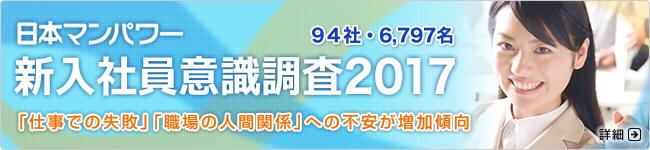 日本マンパワー 新入社員意識調査 2017