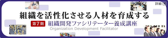 【第7期】 組織開発ファシリテーター 養成講座