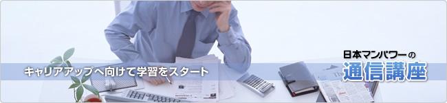 キャリアアップへ向けて学習をスタート - 日本マンパワーの通信講座